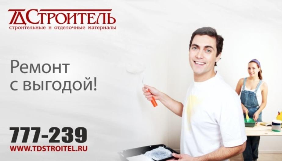 Ремонт квартиры в Калининграде — как сделать быстро, легко и недорого - Новости Калининграда