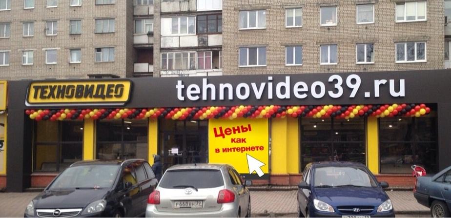 """В помещении бывшего универмага """"1000 мелочей"""" открылся новый магазин  - Новости Калининграда"""