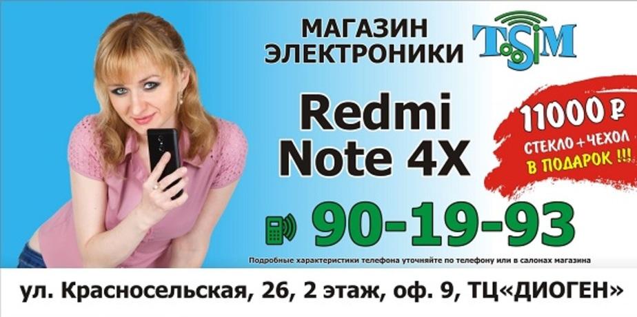 Цены дешевле некуда: магазин электроники Toosim предлагает фирменные смартфоны китайских брендов  - Новости Калининграда