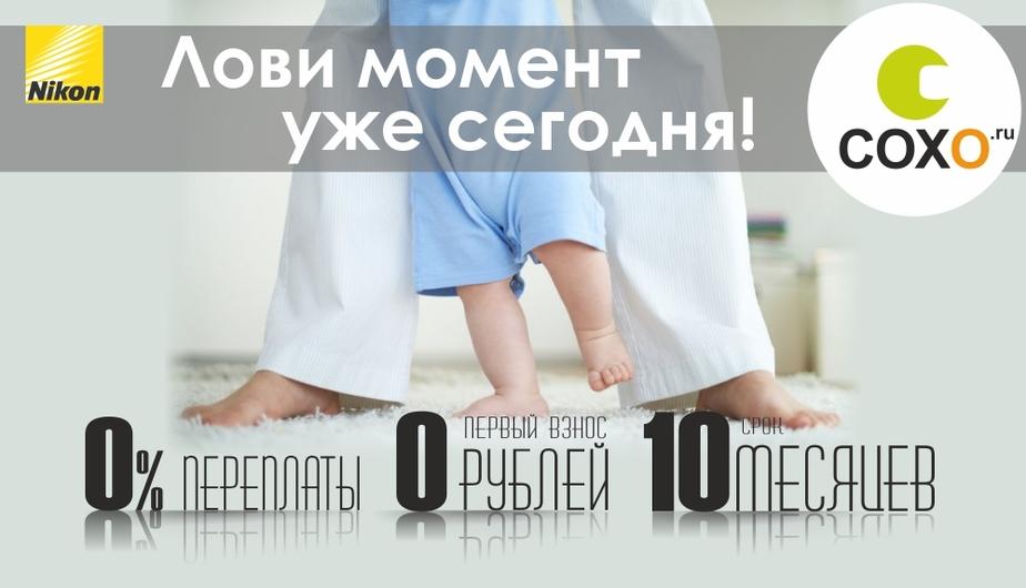 """В """"Сохо"""" запустили выгодное предложение на все фотокамеры Nikon - Новости Калининграда"""