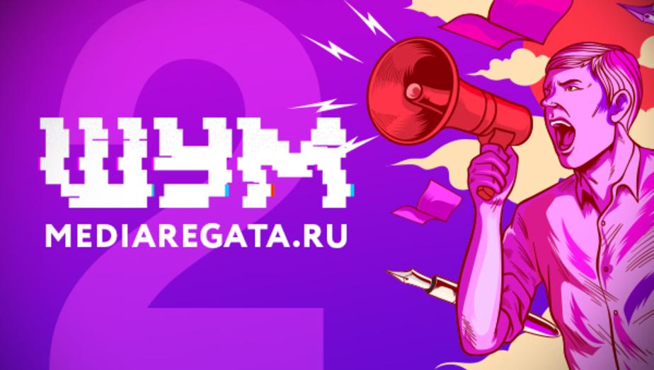 ПоШУМим: в Калининграде пройдёт курс по медиа и маркетингу - Новости Калининграда