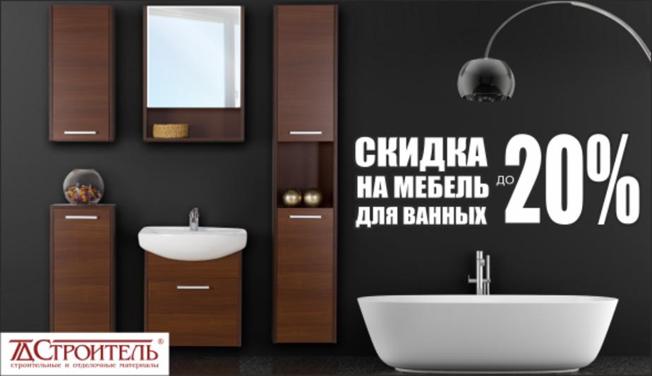 Какую мебель выбрать для ванной комнаты в Калининграде - Новости Калининграда