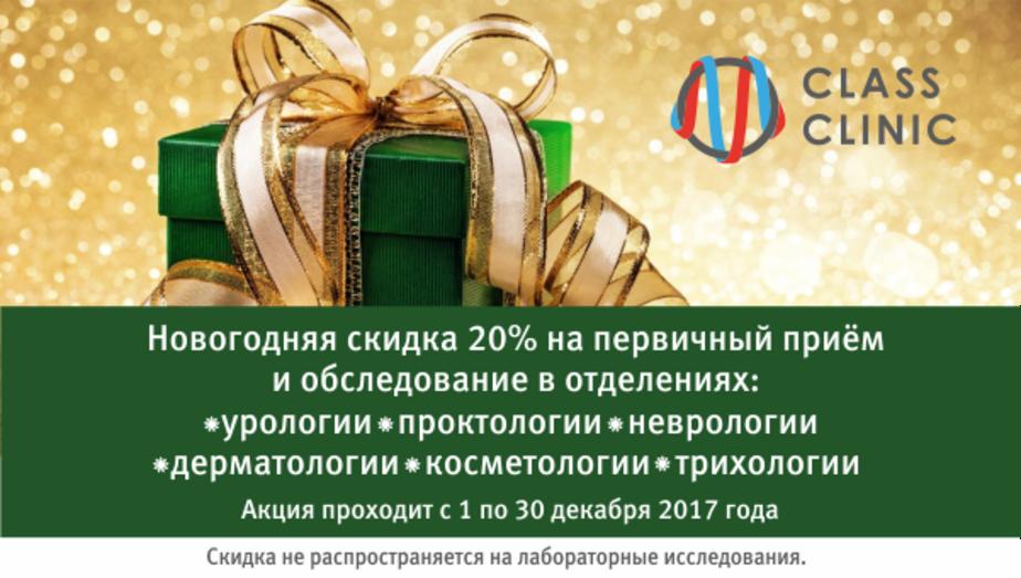 Калининградцы записываются к врачам со скидкой 20% — присоединяйтесь к новогодней акции - Новости Калининграда