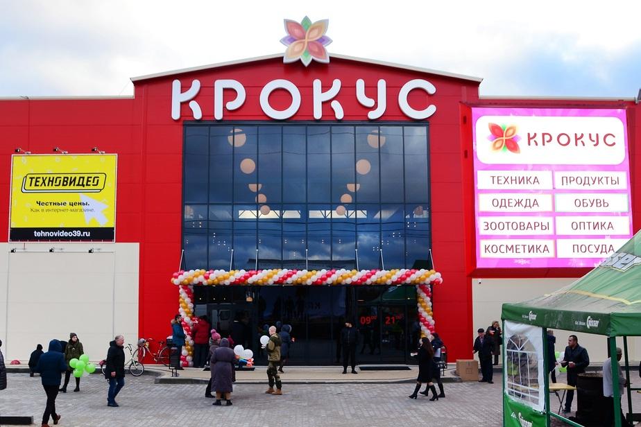 В Калининграде открылся торговый центр нового формата - Новости Калининграда
