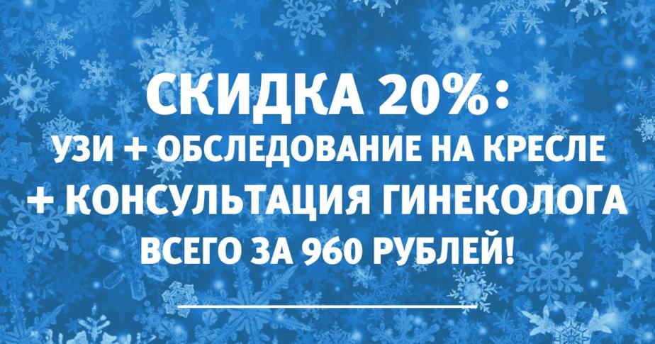Пройти ультразвуковое исследование малого таза, обследование и получить консультацию гинеколога можно всего за 960 рублей