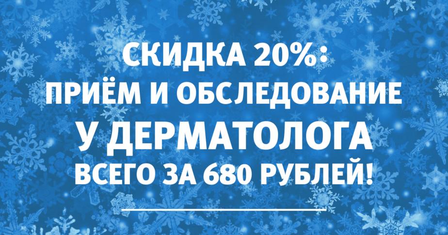 Дерматологи в Калининграде принимают со скидкой: консультация всего за 680 рублей
