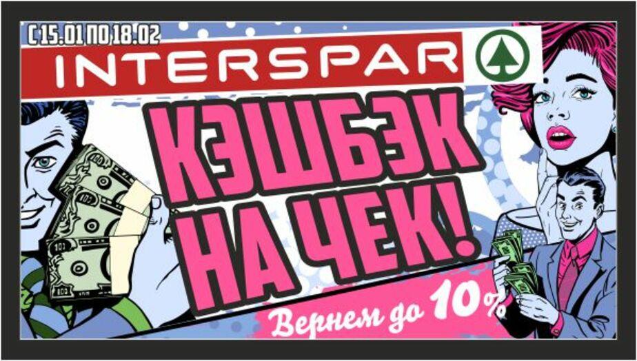 Кэшбэк на чек: Interspar возвращает деньги за покупки - Новости Калининграда