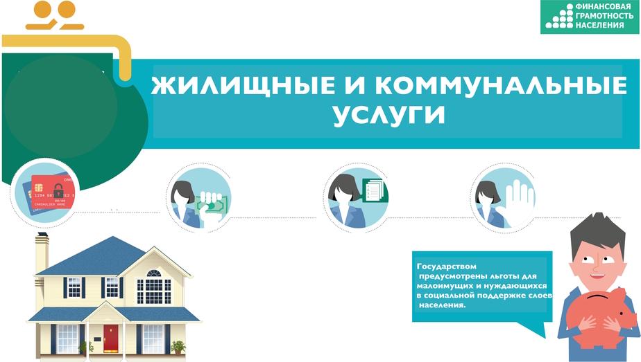 Домашний бюджет: как сэкономить на коммунальных услугах - Новости Калининграда