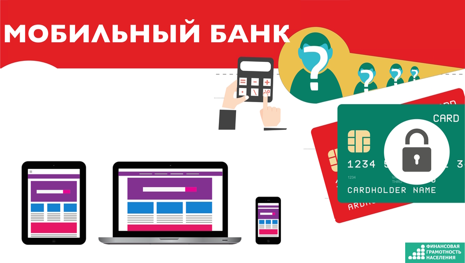 Управление финансами, удобная оплата счетов, мгновенные переводы: как изменился мобильный банкинг в последнее время - Новости Калининграда