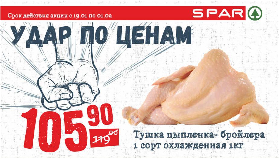 Удар по ценам: сеть супермаркетов Spar объявляет суперскидки - Новости Калининграда