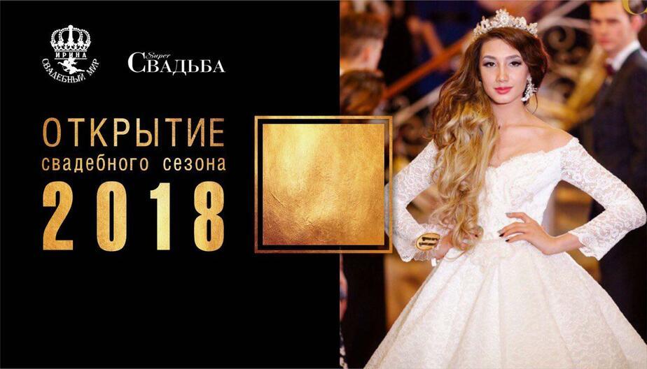 Свадебный сезон — 2018 открылся тематической вечеринкой - Новости Калининграда