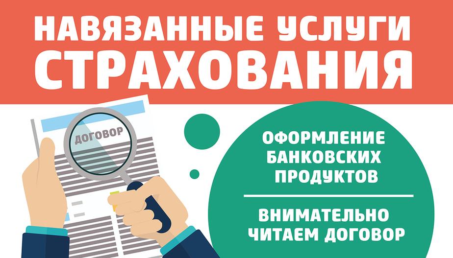 Период охлаждения: как отказаться от навязанной страховки при оформлении кредита - Новости Калининграда