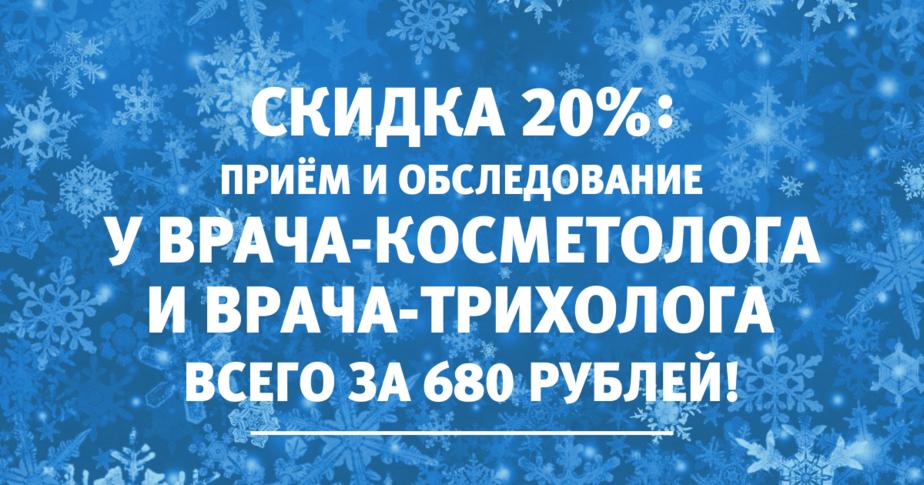 Калининградские врачи-косметологи и трихологи принимают со скидкой 20%: консультация специалиста стоит всего 680 рублей
