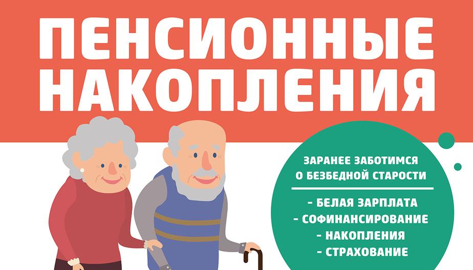Рост не для всех: как получить пенсию и почему на старость лучше копить