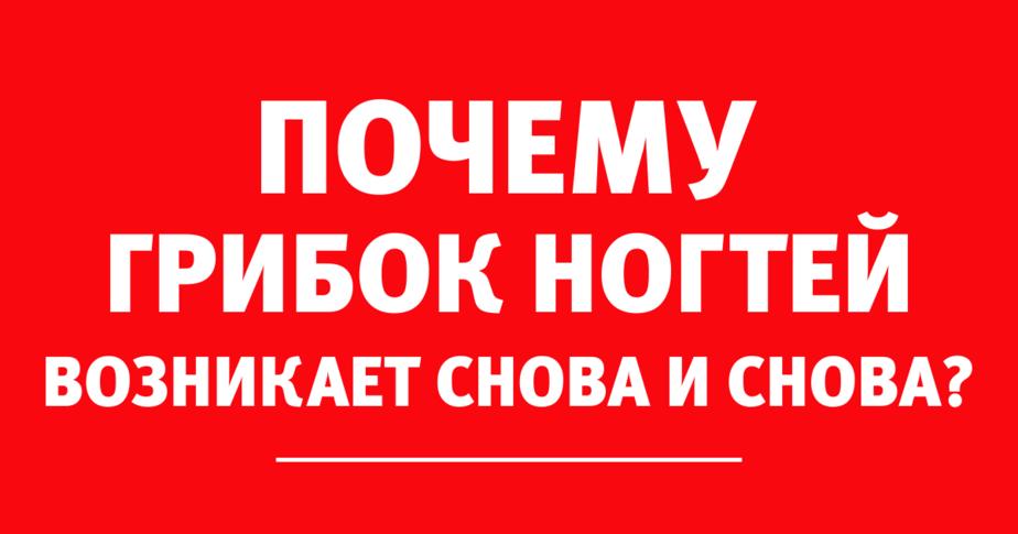 Лечение грибка ногтей и кожи занимает не менее года: как провизор может навредить больному - Новости Калининграда