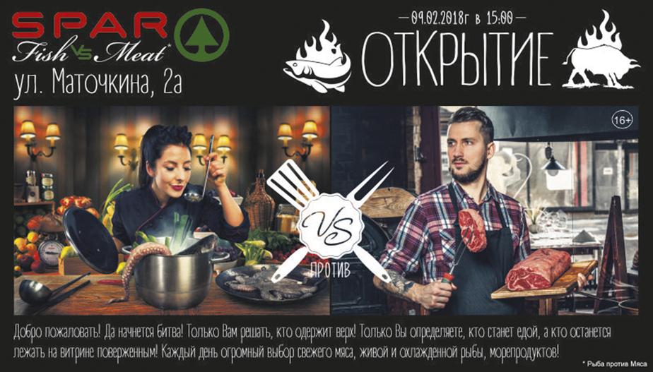 И рыба, и мясо: в Калининграде откроется первый Spar Fish VS Meat - Новости Калининграда