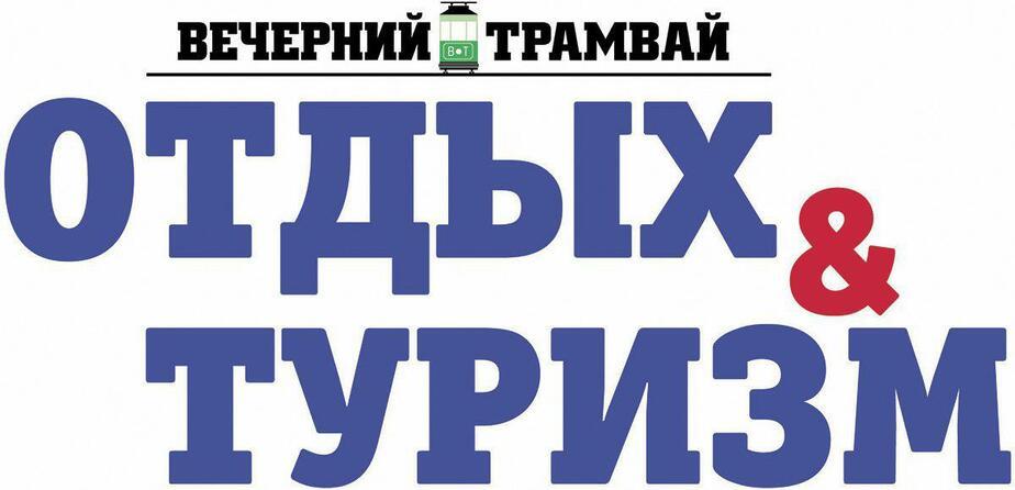 """Все об отдыхе и туризме в газете """"Вечерний трамвай"""""""