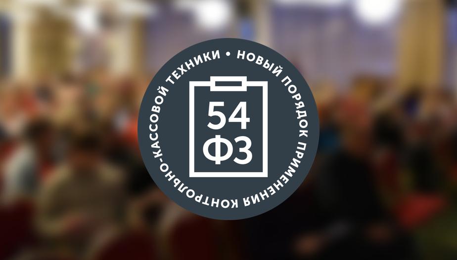 """В Калининграде пройдёт семинар """"Как получить онлайн-кассу бесплатно"""" - Новости Калининграда"""