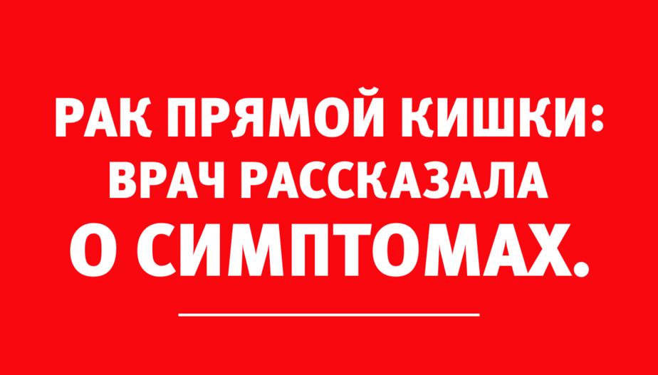 """""""Подобные симптомы всегда настораживают"""": врач рассказала о типичных проявлениях рака прямой кишки - Новости Калининграда"""