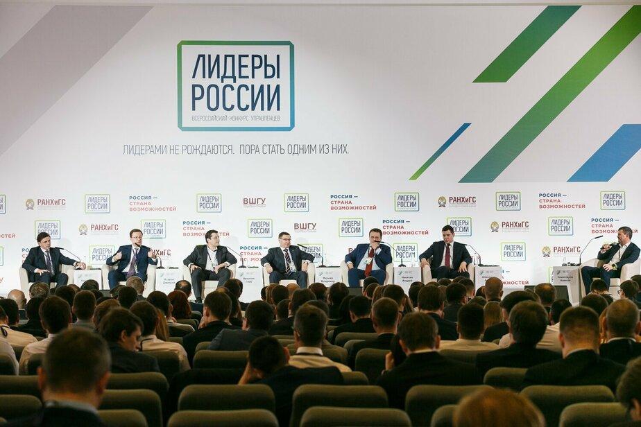"""Фото: """"Лидеры России"""""""