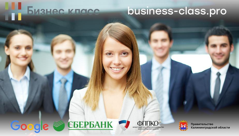 Google и Сбербанк открывают в Калининграде бесплатные бизнес-курсы для всех желающих  - Новости Калининграда