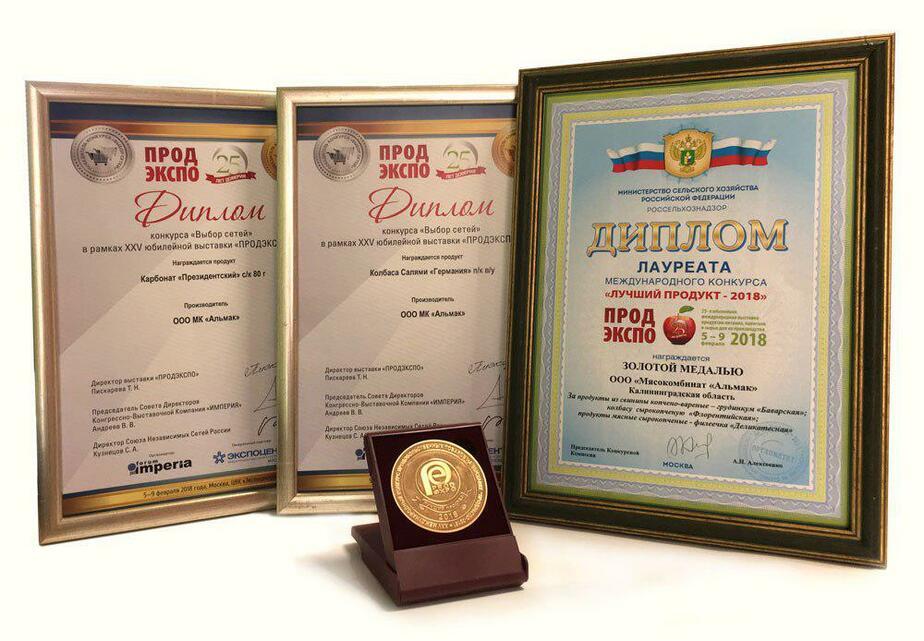 """Старый знакомый: завод """"Альмак"""" выпустил продукцию под новым брендом и взял призы на престижной выставке  - Новости Калининграда"""