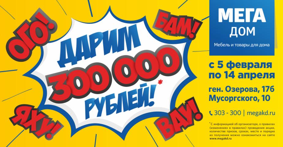 """Мега Дом"" дарит 300 000 рублей"