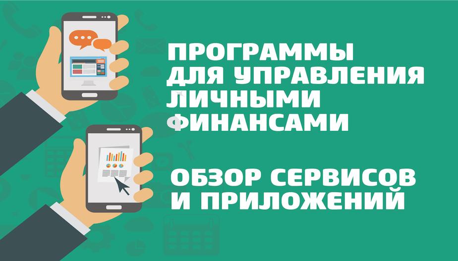 """Простота или """"навороты"""": как выбрать мобильное приложение для ведения бюджета"""