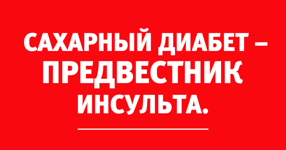 Невролог рассказала, чем опасны осложнения сахарного диабета - Новости Калининграда