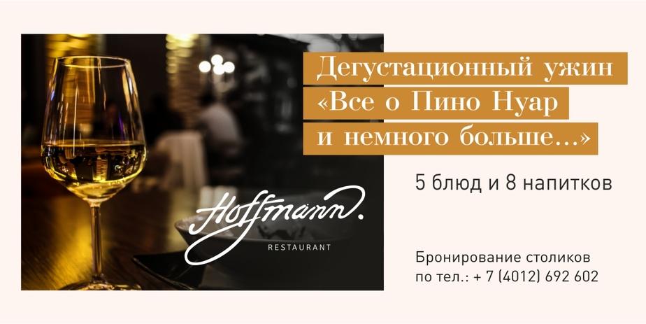 Знакомимся с искусством эногастрономии в ресторане Hoffman - Новости Калининграда