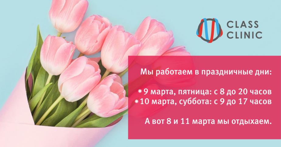 Медцентр Class Clinic работает в праздничные дни 9 и 10 марта - Новости Калининграда