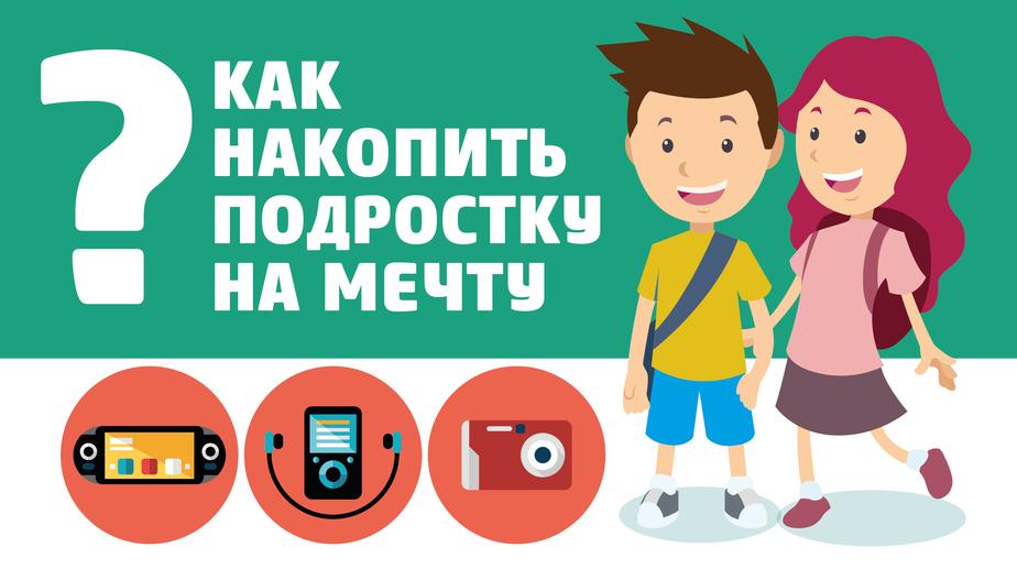 Когда хочется гироскутер: как подростку накопить на мечту - Новости Калининграда