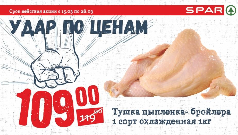 Удар по ценам: суперскидки в сети Spar специально для вас!  - Новости Калининграда