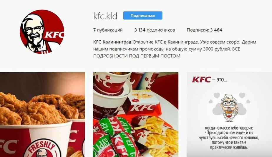 Скриншот страницы в Instagram