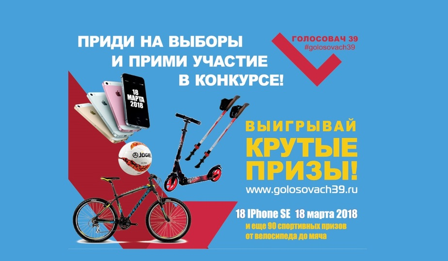 18 марта дарим 18 iPhone - Новости Калининграда
