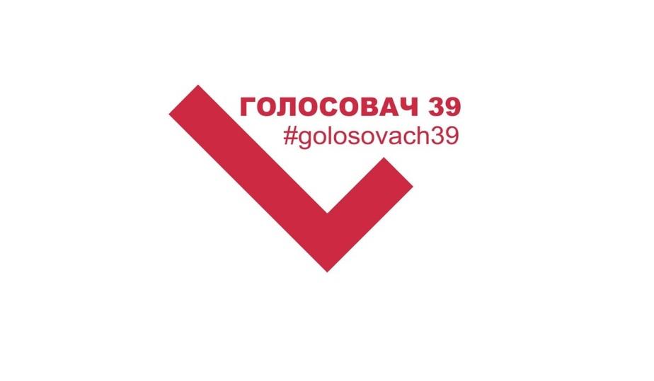 Ходите ли вы на выборы? - Новости Калининграда