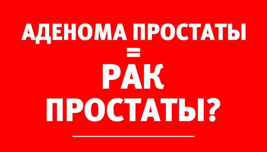 Уролог-андролог: Нужно выявлять аденому простаты как можно раньше, чтобы не пропустить рак - Новости Калининграда