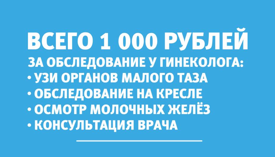 Осталось всего шесть дней: приём и обследование у гинеколога всего за 1000 рублей - Новости Калининграда