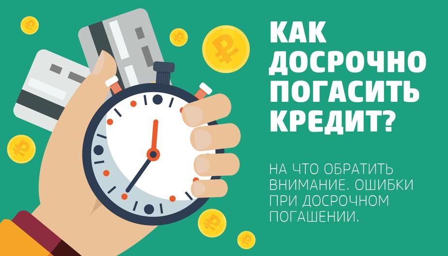 Выходим из рабства: как погасить кредит досрочно - Новости Калининграда