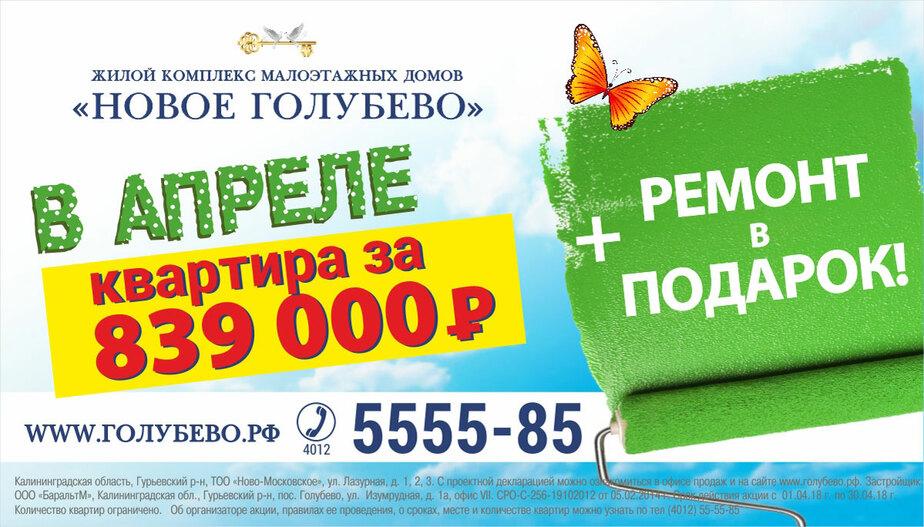 Шокируем новосёлов: новая квартира всего за 839 000 руб. + ремонт в подарок! - Новости Калининграда