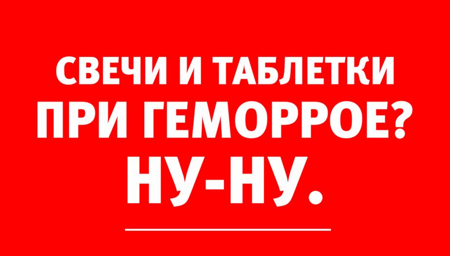 Врач-проктолог: Способ вылечить геморрой при помощи таблеток и свечей пока не найден - Новости Калининграда