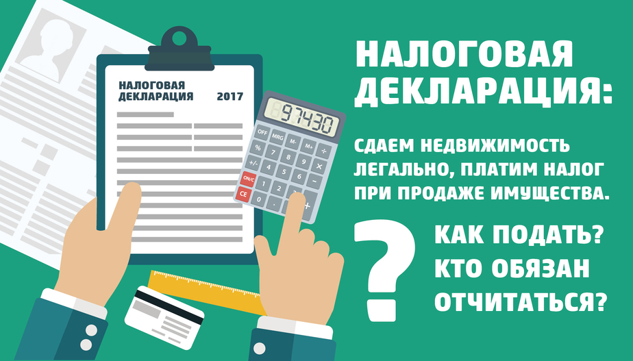 Получили доход? Заплатите налоги! - Новости Калининграда