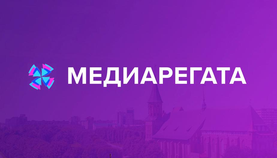 В Калининград с серией мастер-классов прилетит 20 лучших специалистов по маркетингу  - Новости Калининграда
