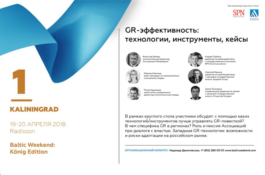 В Калининграде на Baltic Weekend эксперты обсудят GR-эффективность для бизнеса - Новости Калининграда