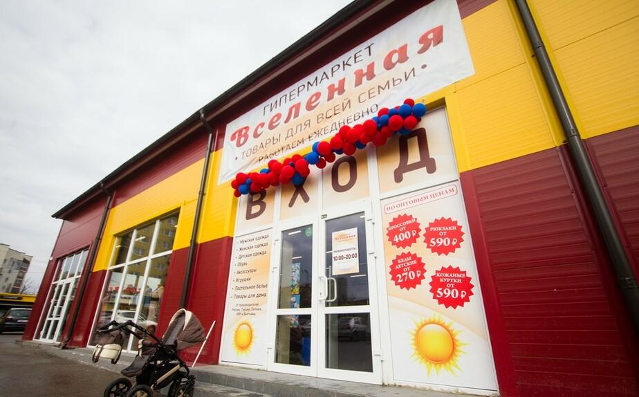 """""""Вселенная"""" теперь в Калининграде: всероссийская сеть бюджетных гипермаркетов открыла точку на Тихорецкой улице - Новости Калининграда"""