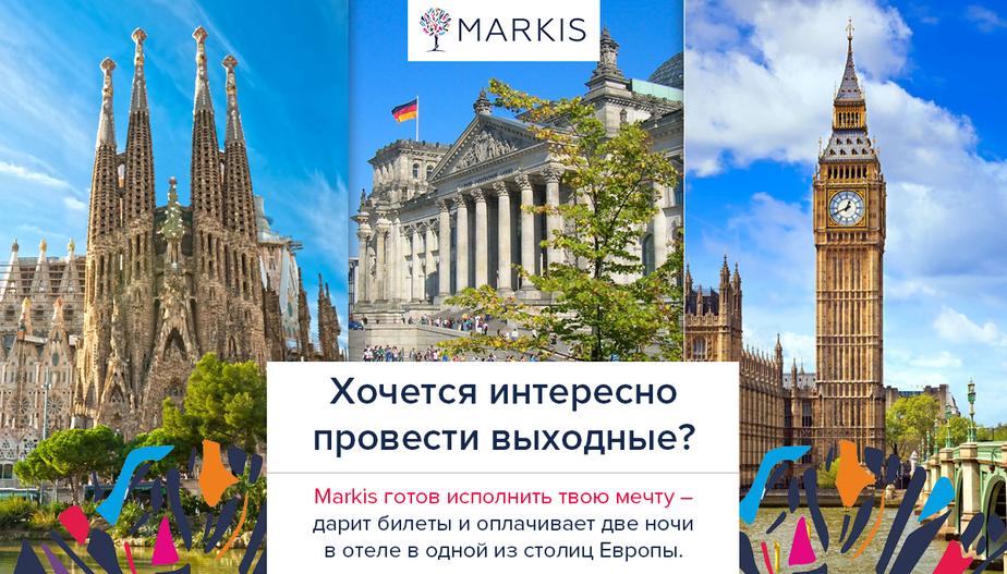 Участвуй в конкурсе и проведи бесплатный уикенд в одной из европейских столиц - Новости Калининграда