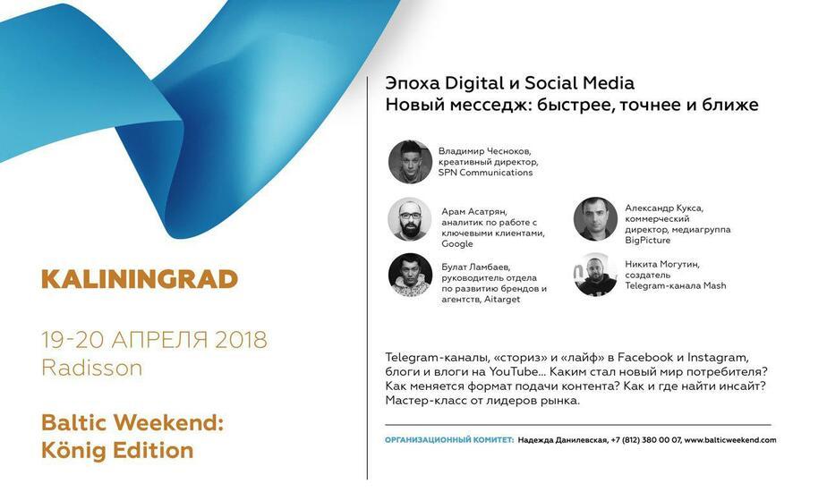 Digital-кейсы и Social marketing обсудят эксперты на Baltic Weekend в Калининграде - Новости Калининграда