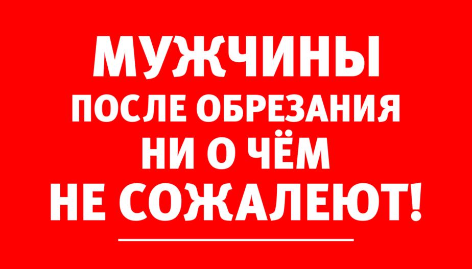 Врач-уролог: Обрезание крайней плоти — профилактика рака полового органа - Новости Калининграда