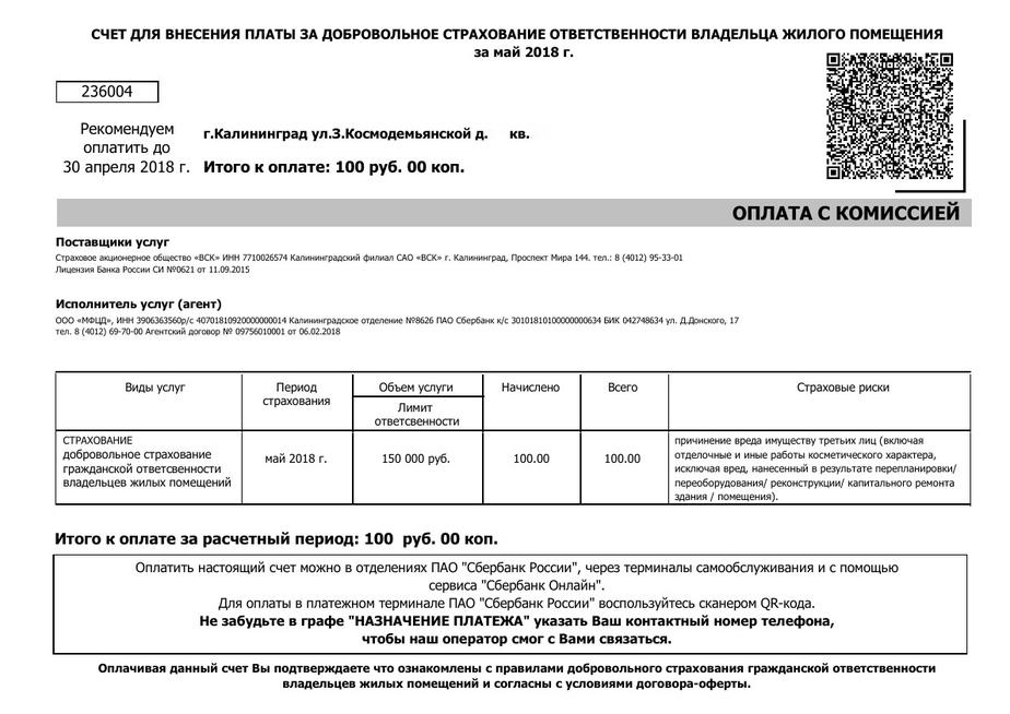 Новые платежки в почтовых ящиках: ЖКХ, страховка или мошенники? - Новости Калининграда