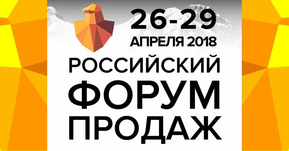 """""""Российский форум продаж — 2018"""" - Новости Калининграда"""